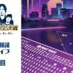 G1 開設66周年記念 北陸艇王決戦 3日目 【三国競艇ライブ】