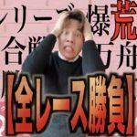 【競艇・ボートレース】徳山G1クイーンズクライマックス&シリーズ2019|初日全12レースを本気予想でぶん回した結果!