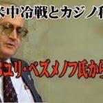 ①米中冷戦とカジノ利権 ②元佳GBユリ・ベズメノフ氏からの軽告