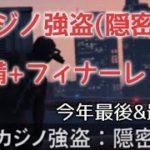 GTA5 参加型 カジノ強盗(隠密)続き 今年最後&最終日