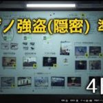 GTA5 参加型 カジノ強盗(隠密行動) 準備 4日目
