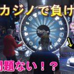 【GTA5】陰キャがカジノでイきり倒す!