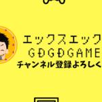 【GTA5 /グランド・セフト・オート V】カジノ強盗準備