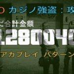 【GTA5】【GTAO】カジノ強盗:攻撃的 1人2アカプレイ パターン2