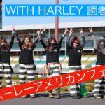 ハーレーアメリカンフェスタ IN 伊勢崎オートレース場〜WITH HARLEY 読者撮影会 2019年11月17日