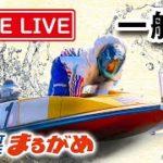 《まるがめLIVE》~優勝戦日~ 2019.12.5 サンケイスポーツカップ