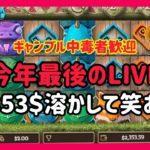 【オンラインカジノ】最後のLIVE!2300$slot's!【ワンダリーノ】【ノニコム】