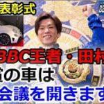 平和島PG1 第1回ボートレースバトルチャンピオン 優勝者表彰式「初代BBC王者・田村隆信 副賞の車については家族会議を開きます!笑」2019/12/1