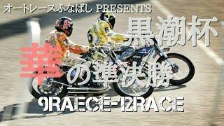 オートレースふなばし PRESENTS 黒潮杯2019 Day3 準決勝戦 9Race-12Race [伊勢崎オートレース] motorcycle race in japan [AUTO RACE]