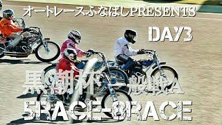 オートレースふなばし PRESENTS 黒潮杯2019 Day3 一般戦A 5Race-8Race [伊勢崎オートレース] motorcycle race in japan [AUTO RACE]