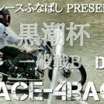 オートレースふなばし PRESENTS 黒潮杯2019 Day3 一般戦B 1Race-4Race [伊勢崎オートレース] motorcycle race in japan [AUTO RACE]