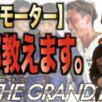【競艇・ボートレース】住之江SGグランプリ&シリーズ2019の好モーターを全てお伝え致します!