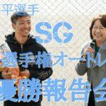 青山周平選手SG日本選手権オートレース2019優勝報告会