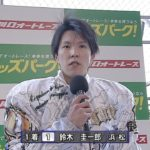 SG第34回スーパースター王座決定戦 SSトライアル戦(12月27日)11R & 1着 鈴木圭一郎選手インタビュー