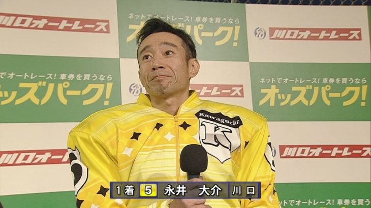 SG第34回スーパースター王座決定戦 SSトライアル戦(12月29日)12R & 1着 永井大介選手インタビュー