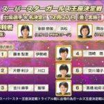 【SSガールズ王座決定戦】ガールズ予選ハイライト【川口オートレース】