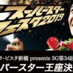 【SSへの道】2019SG&特別G1プレイバック!!【川口オートレース】