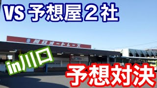 【オートレース】VS川口オートにいる予想屋さん2社!と予想対決!(勝手に) 果たして結果は!?