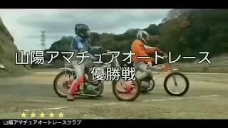 俺の人生ノーブレーキだぜ・・・山陽アマチュアオートレースクラブ主催月例大会 アマチュアオートレーサーモタスポYouTube🔜1R