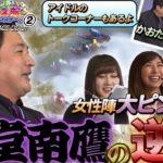 ニコニコボートレース部 in ガァ~コステージ SG 66th BOAT RACE DERBY編(2/4)
