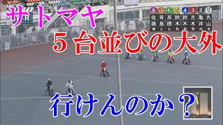 サトマヤ準決勝戦で⑧号車だもんね! 川口オートレース 準決勝戦