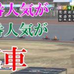 スピード戦は一瞬で何が起こるか⁉ 準決勝戦 飯塚オートレース
