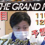 【ボートレース】2019年12月20日GP住之江 4日目トライアル2nd