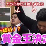 【ボートレース・競艇】賞金王決定戦で万バリー成功!?~マルチプルクラック週一動画~