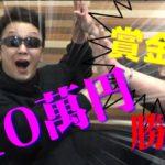 【ボートレース・競艇】賞金王10万円勝負!神回?クズのギャンブル