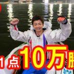 【競艇・ボートレース】賞金王!1点10万掛けてみた!
