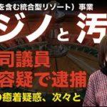カジノと汚職「秋元司議員、収賄容疑で逮捕」業者との癒着疑惑、次々と。
