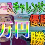 【競艇・ボートレース】大学生がレディースチャレンジカップ優勝戦に2万円勝負!