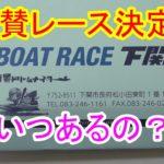 ボートレース下関 協賛レース 冠レース 決定しました!