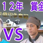 【ボートレース・競艇】絶対王者VS山崎智也【2012年賞金王優勝戦�