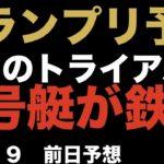 【ボートレース】住之江グランプリ予想 明日のトライアルは峰選手毒島選手が鉄板!前日予想住之江