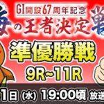 【ボートレース大村xシトエド】 G1・海の王者決定戦 準優勝戦ライブ配信