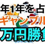 【ボートレース】1万円勝負 ギャンブルで2020年を占う