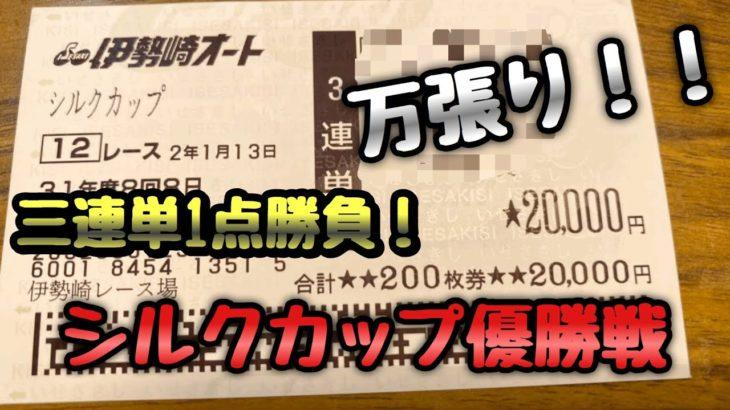 【シルクカップ優勝戦】万張り!!三連単1点勝負!!!【伊勢崎オートレース】