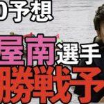 【ボートレース】土屋南選手優勝戦予想 1/10予想大村住之江