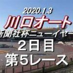 【森且行選手1着】2020/01/03 川口オート2日目第5レース