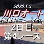 【本田仁恵選手1着】3連単619,530円‼ 2020/01/03 川口オート2日目第4レース