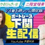 【 1/3(金)「かおりっきぃ☆」&「二階堂瑠美」】海響ドリームナイター予想対決YouTube生配信