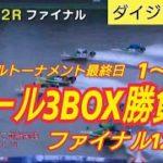 【ボートレース・競艇】優勝戦1号艇を外して4BOXを勝った結果…!!尼崎バトルトーナメント