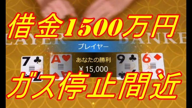 【オンラインカジノ】ガス代を全力で稼ぐ【無職借金1500万円】part11
