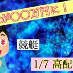 【ボートレース】 1/7   高配当 最後の児島はハイパー万舟