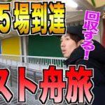 【競艇・ボートレース】シュガーの漂流記#18|関東5場到達!ラストの舟券勝負。資金全ツッパ!