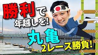 【競艇・ボートレース】ボートレース丸亀で2019年ファイナル実践!連続的中で年越しを目指します!
