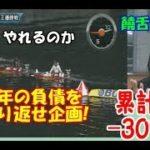 #ボートレース若松 #夜王 2019年マイナスを取り返せ IN ボートレース若松 【2019.12.30】