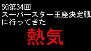 スーパースター王座決定戦優勝戦の熱気 2019/12/31 川口オートレース場