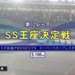 20191231【川口オート】SG  スーパーフェスタ2019 SS王座決定戦
